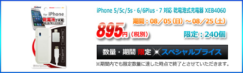 iPhone5 5c/5s iPhone6/6Plus iPhone7対応 限定特価品